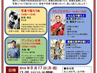 9/17(月・祝)「第1回 うたごえサロン」(高齢者向けの音楽レクリエーション)を開催します!