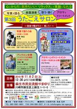11/2(土)「第3回 うたごえサロン」(高齢者向けの音楽レクリエーション)を開催します!