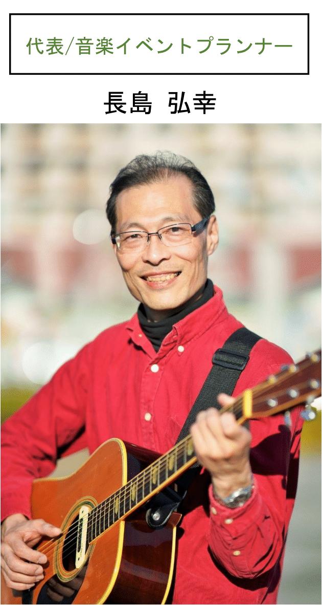 「音楽で笑顔!プロジェクト」代表/長島弘幸