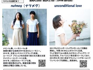 10/12(土) 台風19号に伴い延期した公演「虹色の音♪ Vol.27」のリベンジ公演日決定!2020年2月21日(金)に実施します!