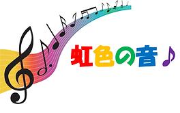アコースティック・ライブ「虹色の音♪」のロゴ