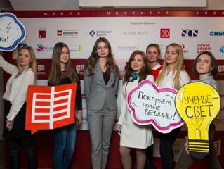 Форум и ежегодная Премия «Эффективное бизнес-образование»