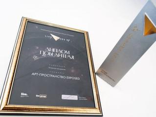 EXPOSED стал Лучшим Арт-пространством в премии Live.Venues Award 2017