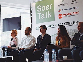 Дискуссия Sbertalks «Здоровье 2.0: на шаг впереди болезни»