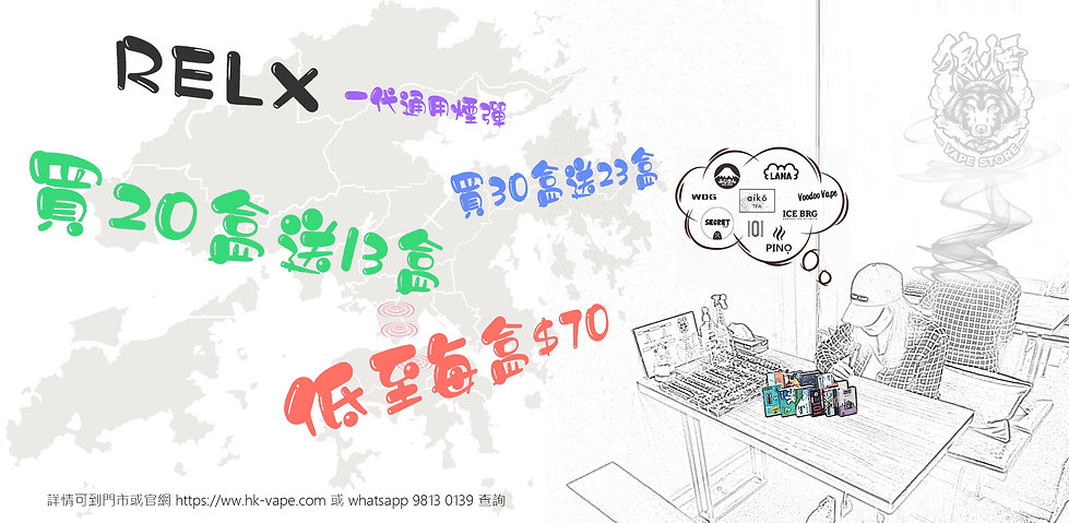 RELX優惠1.jpg
