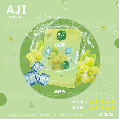 Aji-青提.jpg