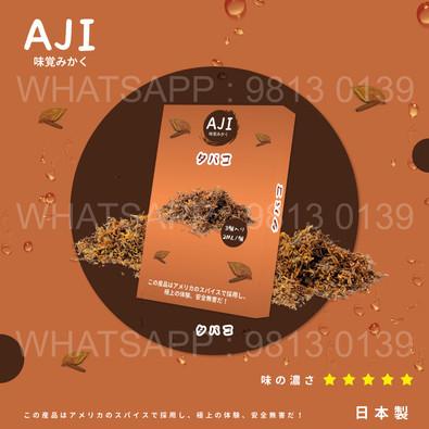 Aji-煙草.jpg