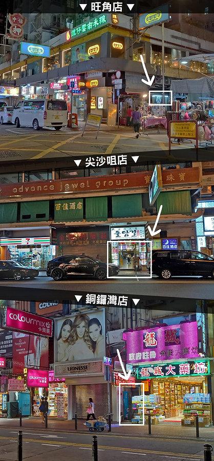 RELX 香港門市