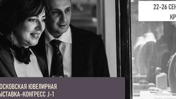 """Международная ювелирная выставка-конгресс """"J1"""""""