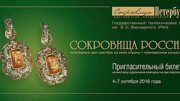 «Сокровища России»