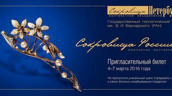 О ювелирной выставке «Сокровища России»