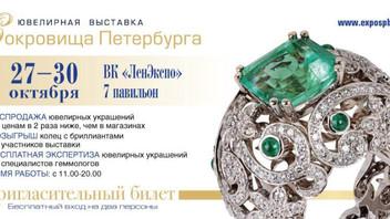 С 27 по 30 октября в 7 павильоне ВК «Ленэкспо» будет проходить X Ювелирная выставка-продажа «Сокрови