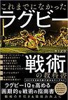 ラグビー戦術の教科書.jpg