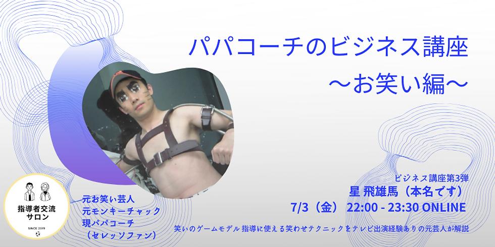 パパコーチのビジネス講座〜お笑い編〜