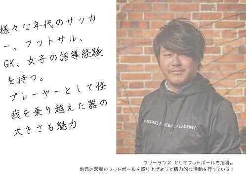 成田響純 5回券