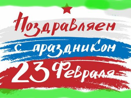 Поздравляем личный состав,горожан,россиян.