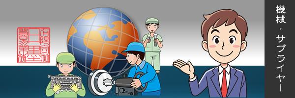 Proveeduría de Equipos Electromecánicos Japoneses.