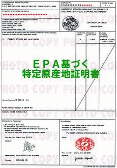 Trámites para obtención certificado de origen Japón