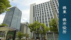 Sakai Shiyakusho