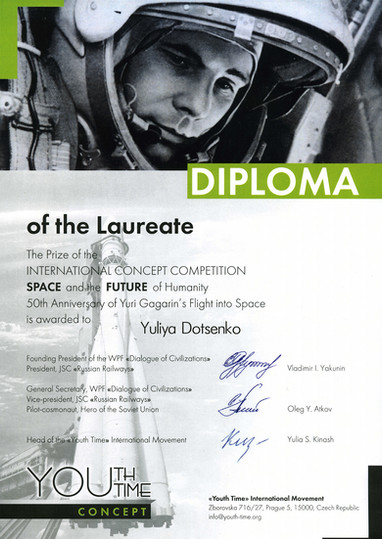 Diploma of the Laureate: Yulia Dotsenko.