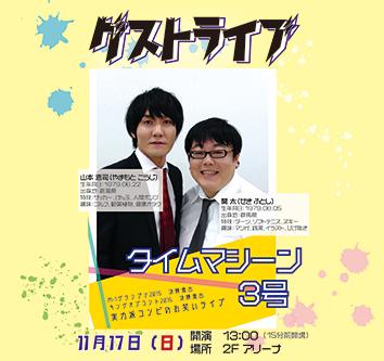 2019年港輝祭ゲスト決定!!