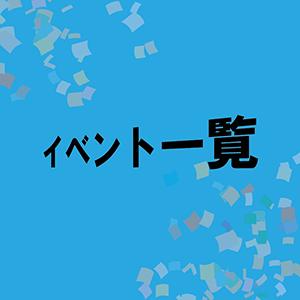 2019年港輝祭イベント紹介
