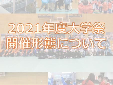 2021年度 港輝祭の開催形態について