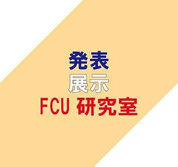 2019年港輝祭発表・展示団体紹介