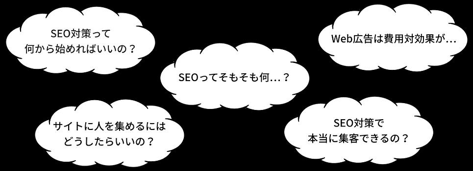 seo-beginner-seminar-question.png