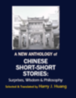 Harry J. Huang-A New Anthology of Chines