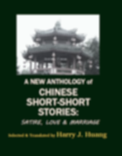 Harry J. Huang- A New Anthology of Chine