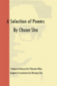 a selection of poems by chuan sha front