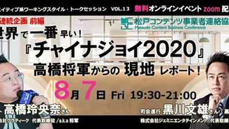 「世界で一番早い!『チャイナジョイ2020』高橋将軍からの現地レポート!」を開催しました!