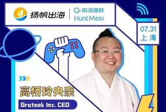 ChinaJoy 2020にてパネルディスカッション登壇、さらに毎日現地レポートを計6回配信しました!