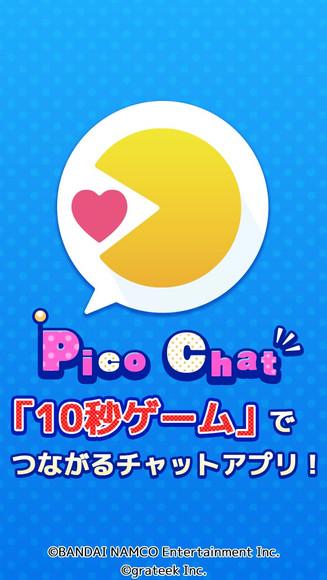 10秒ゲームでつながるチャットアプリ【ピコチャット】をリリースしました!
