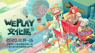 JETROの協力で上海「WEPLAY文化展2020」に出展いたしました!