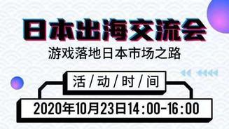 アドウェイズ チャイナ主催のゲーム日本進出セミナーに登壇しました!