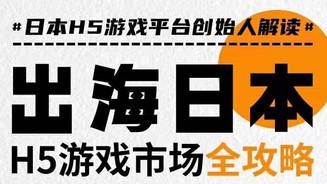 中国ゲーム業界向けにオンラインで行われたゲーム海外進出セミナー2つ立て続けに登壇しました!