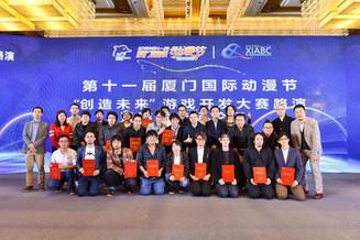 中国厦門国際アニメマンガフェスティバル『創造未来』ゲームコンテストを開催しました!