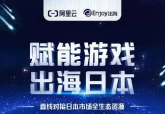 北京で行われたアリババクラウドとEnjoy出海のゲーム日本進出セミナーに登壇しました!