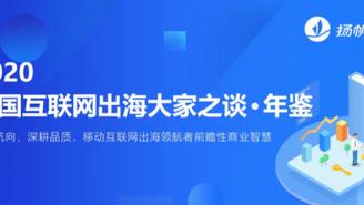 揚帆出海「2020中国インターネット海外進出 大家之談・年鑑」に講演録が掲載されました!