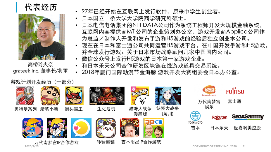 日本H5游戏市场全攻略.png