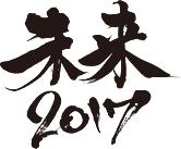 ブロックチェーンxゲーム事業で三井住友グループ「未来2017」に出展します。