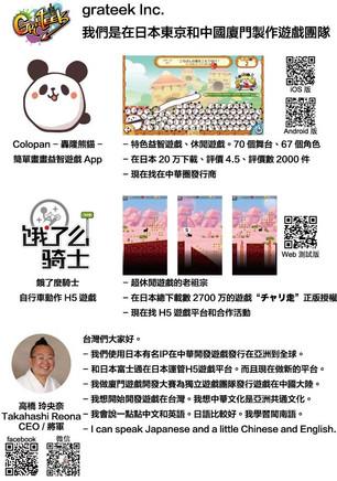 台湾最大のゲームイベントTaipei Game Showに出展しました!