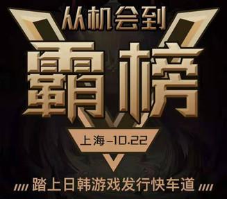 上海で行われたゲームの日韓市場進出セミナーに登壇しました!