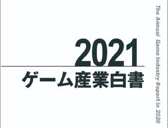 メディアクリエイトの発行する「2021ゲーム産業白書」に寄稿しました!