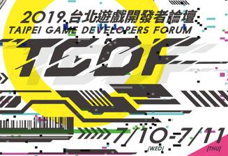 台北で行われたTaipei Game Developers Forum(台北遊戲開發者論壇)に登壇しました!