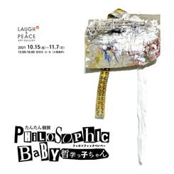 ◆2021たんたん個展「哲学っ子ちゃん」@LAUGH & PEACE ART GALLERY