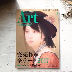 ◆月刊 Art Collectors' 3月号に掲載していただいています。