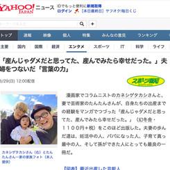 ◆YAHOO!ニュースのコメント